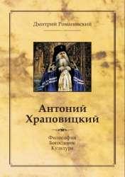 Antonij_Chrapowickij._Filosofija__bogoslowije__kultura