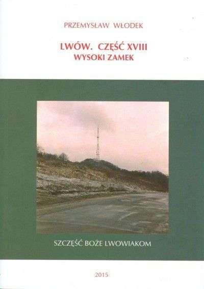 Lwow._Cz._XVIII_Wysoki_zamek