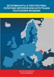 Determinanty_i_perspektivy_politiki_evropejskoj_integracii_Respubliki_Moldova