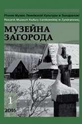 Muzealna_Zahoroda_2016_1._Rocznik_Muzeum_Kultury_Lemkowskiej_w_Zyndranowej