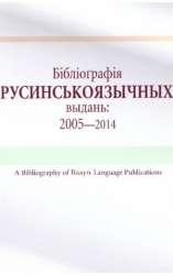 Bibliografija_rusinskojezycznych_wydan_2005_2014._A_Bibliography_of_Rusyn_Language_Publications