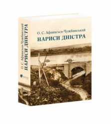 Narysy_Dnistra