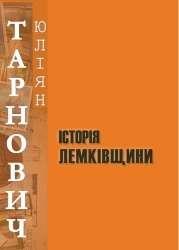 Historia_Lemkowszczyzny__ukr._
