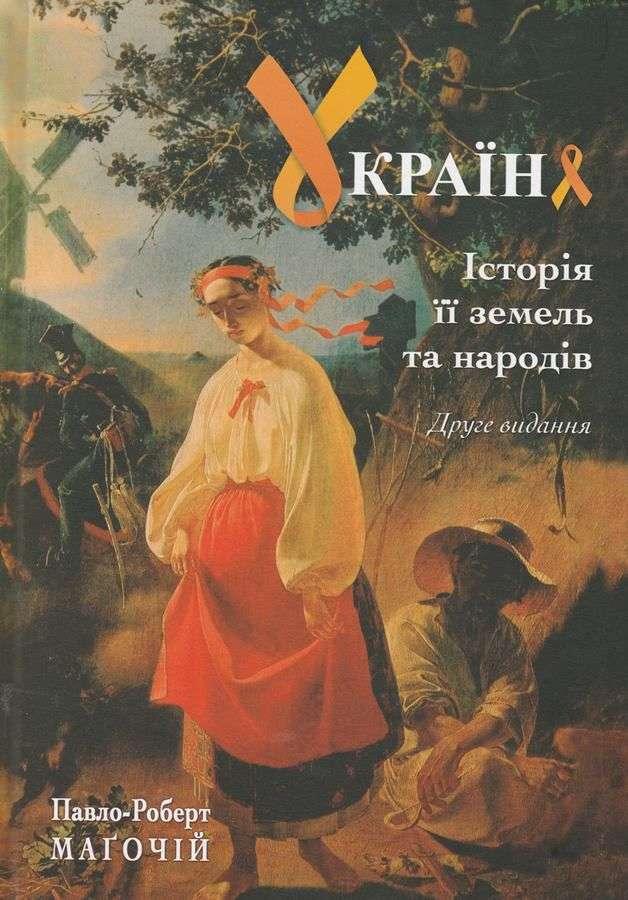Ukraina._Historia_ziemi_i_narodu__ukr._