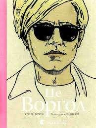 Andy_Warhol__j.ukr._