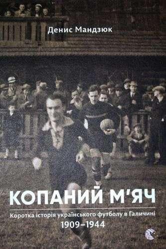 Historia_ukrainskiego_futbolu_w_Galicji_w_latach_1909_1944__j._ukrainski_