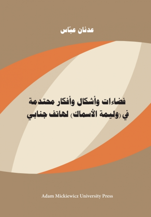 Intensive_Spaces__Forms_and_Ideas_in_the_Fish_Banquet_of_Hatif_Janabi__j._arab._