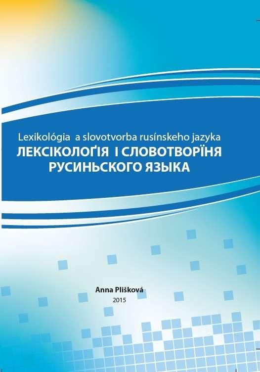 Lexikologia_a_slovotvorba_rusinskeho_jazyka__j.ukr._