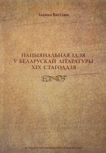Idea_narodowa_w_literaturze_bialoruskiej_XIX_wieku