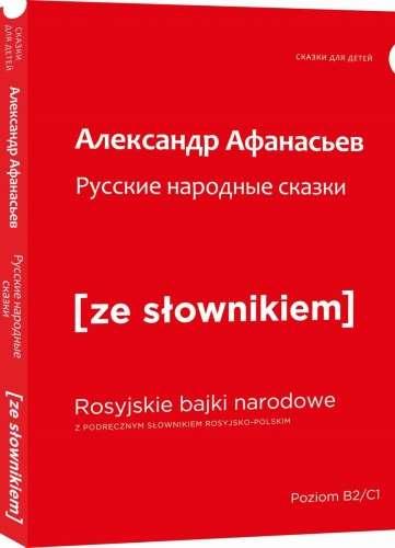 Rosyjskie_bajki_narodowe_z_podrecznym_slownikiem_rosyjsko_polskim