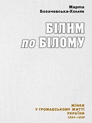 Bialym_na_bialym_j.ukr.