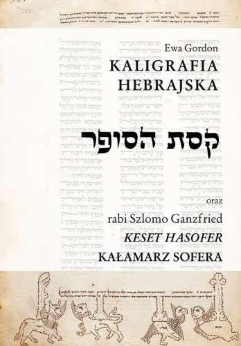 Kaligrafia_hebrajska