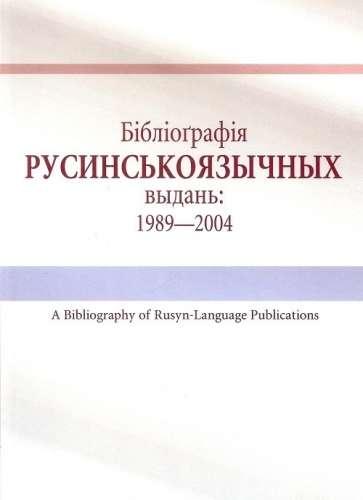Bibliografia_wydan_rusinskojezycznych_1989_2014_cz.1_2_j.ukr