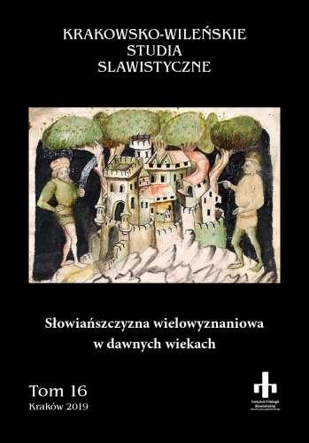 Slowianszczyzna_wielowyznaniowa_w_dawnych_wiekach