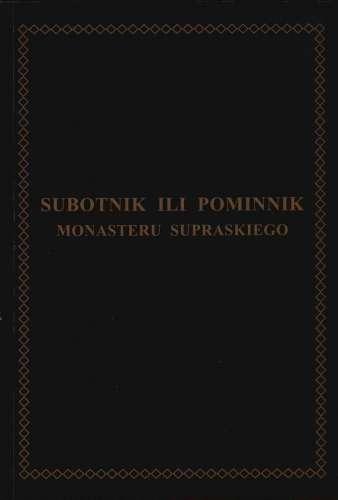 Subotnik_Ili_Pominnik_Monasteru_Supraskiego