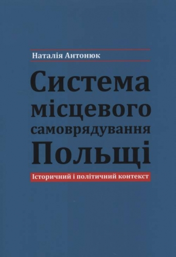 Sistiema_miscewoho_samowriadunnia_Polszi._Istorycznyj_i_politycznyj_kontekst