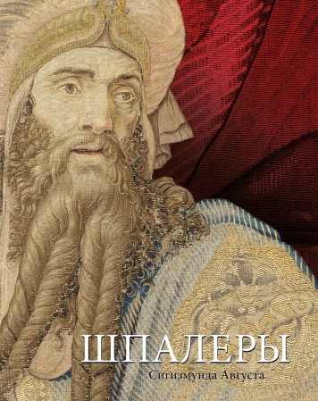 Arrasy_Zygmunta_Augusta.__Wersja_rosyjska