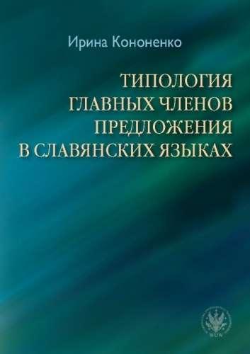 Typologia_glownych_czlonow_zdania