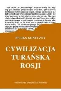 Cywilizacja_turanska_Rosji