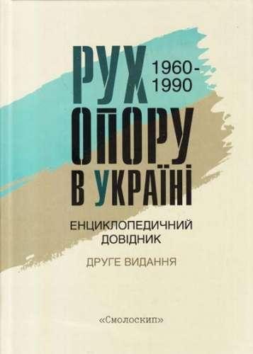 Ruch_oporu_na_Ukrainie__1960_1990____slownik_encyklopedyczny_j.ukr.