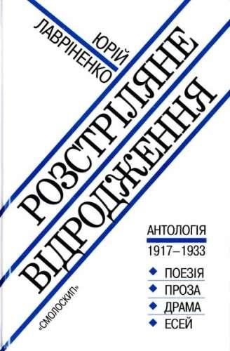 Rozstrzelane_Odrodzenie___antologia_1917_1933_j.ukr.