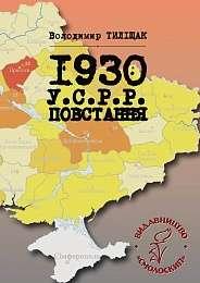 1930._USRR._Powstanie_j.ukr.