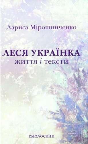 Lesia_Ukrainka._Zycie_i_teksty_j.ukr.