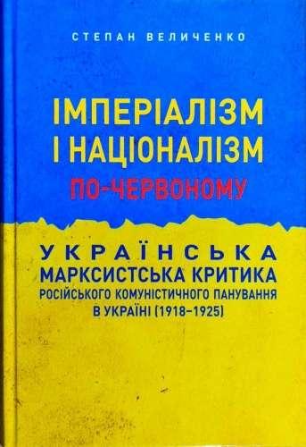 Imperializm_i_nacjonalizm_j.ukr.