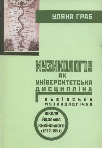 Muzykologia_j.ukr.