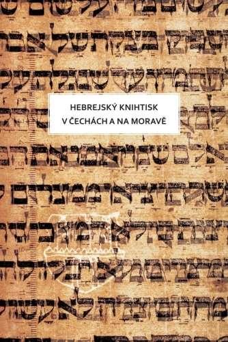 Hebrejsky_Knihtisk_v_Cechach_a_na_Morave