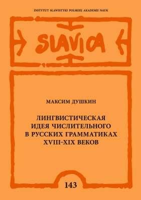 Slavica_143