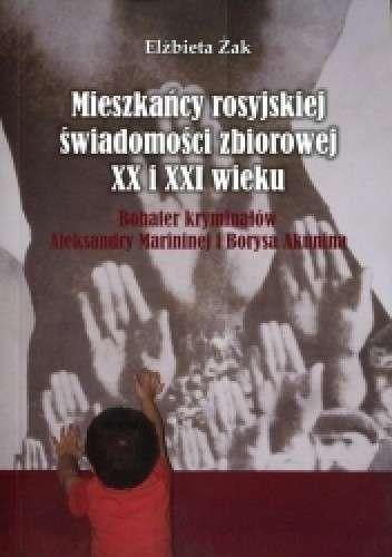 Mieszkancy_rosyjskiej_swiadomosci_zbiorowej_XX_i_XXI_wieku.
